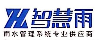 智慧雨(常州)雨水技术工程有限公司