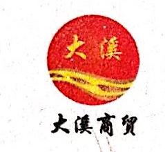深圳市大溪商贸投资有限公司