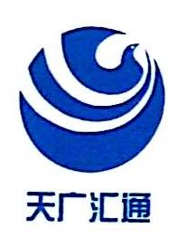 北京天广汇通科技有限公司 最新采购和商业信息