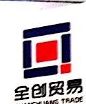 贵阳全创贸易有限公司 最新采购和商业信息