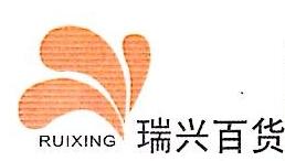 沈阳瑞丽商贸有限公司 最新采购和商业信息