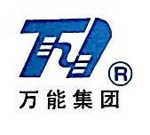 浙江万能通信器材集团有限公司