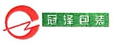 佛山市南海冠泽包装制品有限公司 最新采购和商业信息