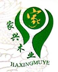 珲春市家兴木业有限公司 最新采购和商业信息