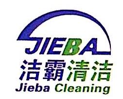 晋城市洁霸清洁服务有限公司 最新采购和商业信息