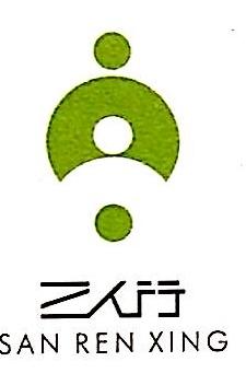 海南三人行商务会展服务有限公司 最新采购和商业信息
