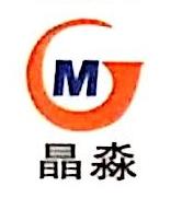 宁波市鄞州晶淼机械制造有限公司