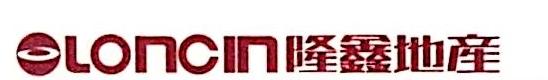 重庆隆鑫地产(集团)有限公司易隆分公司