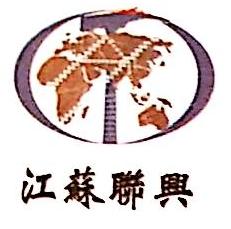 江苏联兴石油化工有限公司 最新采购和商业信息