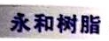 温州永和树脂制品有限公司 最新采购和商业信息