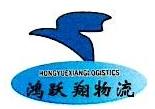 深圳市鸿跃翔货运代理有限公司 最新采购和商业信息