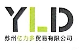 苏州亿力多贸易有限公司 最新采购和商业信息