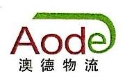 北京澳德物流有限责任公司 最新采购和商业信息