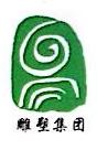 河北翰鼎雕塑集团有限公司 最新采购和商业信息
