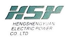 福州恒升源电力技术有限公司 最新采购和商业信息