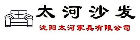 沈阳太河家具有限公司