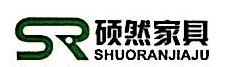 广州硕然家具有限公司 最新采购和商业信息