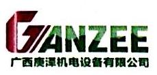 广西庚泽机电设备有限公司 最新采购和商业信息