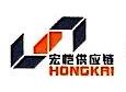 宏恺(上海)供应链管理有限公司 最新采购和商业信息