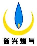 务川自治县新兴燃气有限公司 最新采购和商业信息