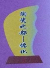 福建省德化县谦顺陶瓷有限公司 最新采购和商业信息