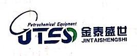 天津金泰盛世石化设备有限公司 最新采购和商业信息