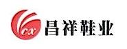 温州市昌祥鞋业有限公司