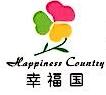龙岩幸福国旅游景区管理有限公司 最新采购和商业信息