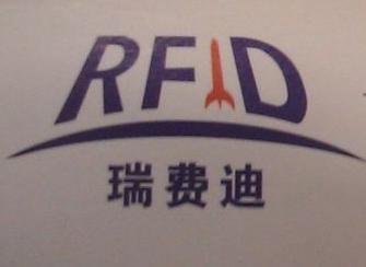上海瑞费迪电子标签有限公司