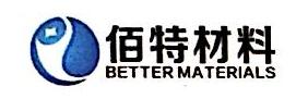 湖北佰特材料有限公司 最新采购和商业信息