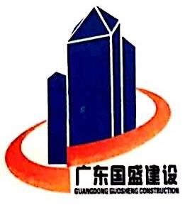 广东森正园林工程有限公司 最新采购和商业信息