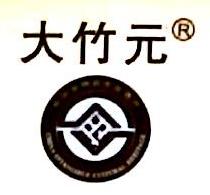 杭州富阳大竹元竹纸有限公司 最新采购和商业信息