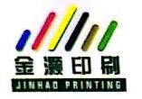 上海金灏印务有限公司 最新采购和商业信息