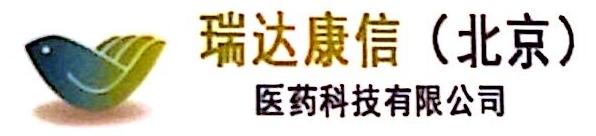 瑞达康信(北京)医药科技有限公司 最新采购和商业信息
