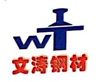 昆明文涛商贸有限公司 最新采购和商业信息