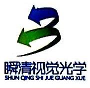 深圳市瞬清视觉光学有限公司 最新采购和商业信息