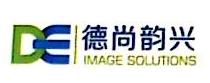 浙江德尚韵兴图像科技有限公司 最新采购和商业信息