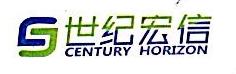 深圳世纪宏信科技有限公司 最新采购和商业信息