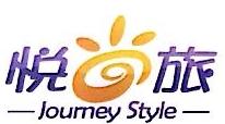 北京悦尚旅电子商务有限公司 最新采购和商业信息