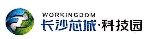 长沙高新开发区信息产业园房地产投资有限公司