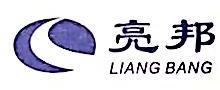 深圳市亮邦物流有限公司 最新采购和商业信息