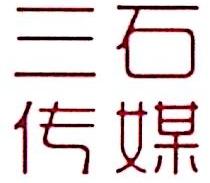 北京三石时代广告传媒有限公司 最新采购和商业信息