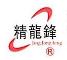 浙江精龙锋抛磨器材有限公司 最新采购和商业信息
