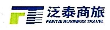 厦门泛泰会议服务有限公司 最新采购和商业信息