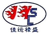 沈阳佳运禄盛运输有限公司 最新采购和商业信息