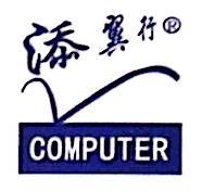 北京添翼行科技有限公司 最新采购和商业信息
