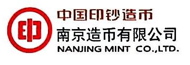南京苏泉工贸有限公司 最新采购和商业信息