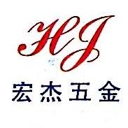 平湖市宏杰五金模具厂 最新采购和商业信息