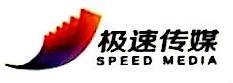 北京极速传媒广告有限公司 最新采购和商业信息