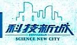 中山科技新城建设发展有限公司